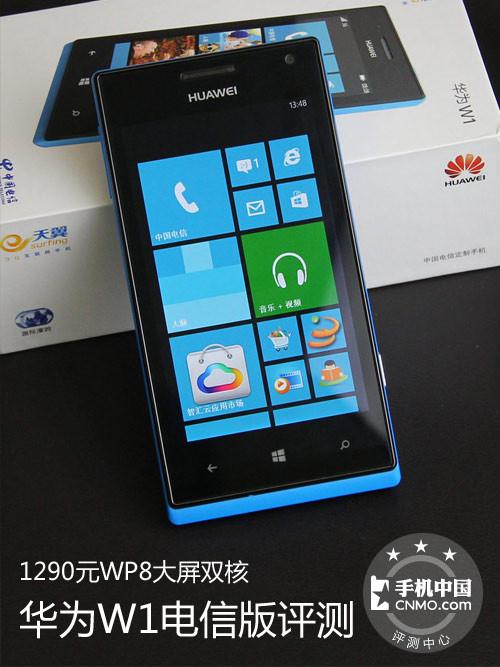 1290元WP8大屏双核 华为W1电信版评测