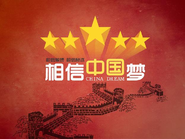 公益广告 相信中国梦 图