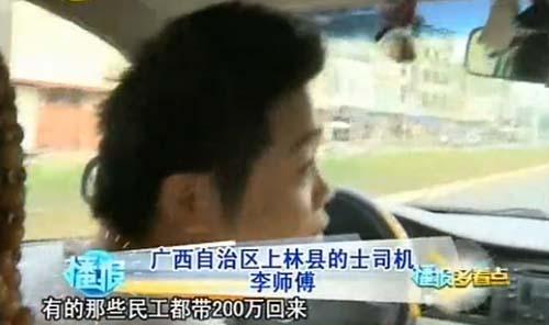 媳的故事视频_上林县出租车司机讲述采金故事(视频截图)