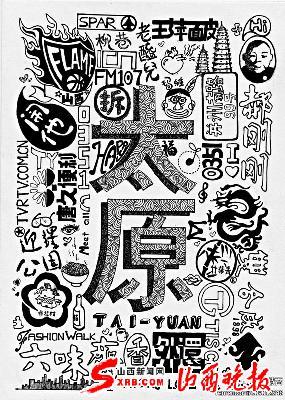 插画手绘黑白祥云