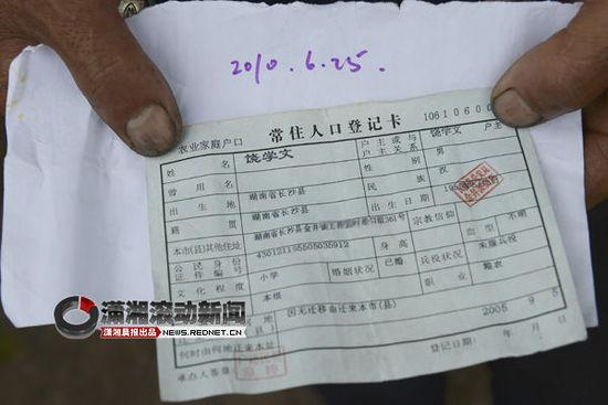 办健康证要带照片吗_上海开户籍证明要自己带照片吗?-