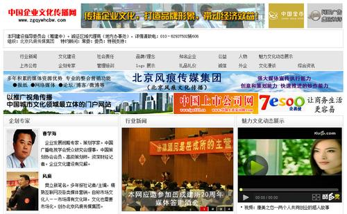 中国企业文化传播网正式上线 北京风痕为打造传媒集团开拔
