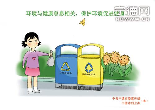 创卫 小课堂 什么是可回收垃圾和不可回收垃圾