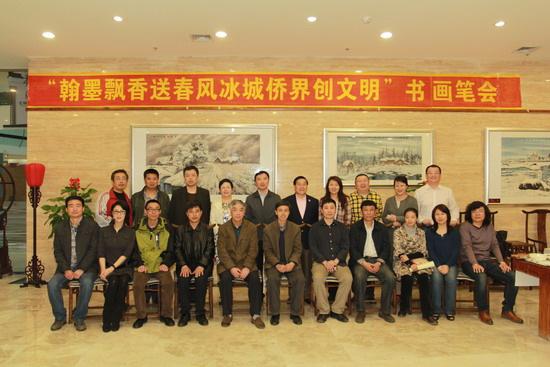 黑龙江省哈尔滨市侨联举办侨界书画笔会