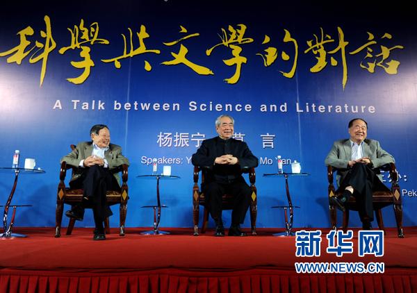 """杨振宁与莫言:""""诺奖""""科学与文学的对话(图)-搜狐新闻"""