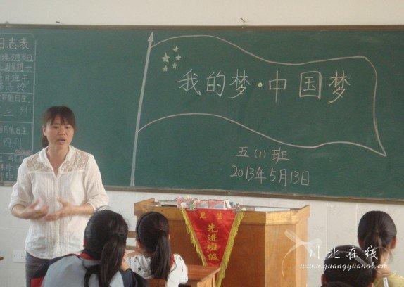 """同学们对""""中国梦""""的理解和认识"""