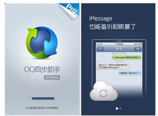 下载qq聊天软件最新版_qq聊天软件官方下载2014_下载qq聊天软件