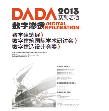 dada 2013数字渗透展览与论坛引爆北京设计周(图)