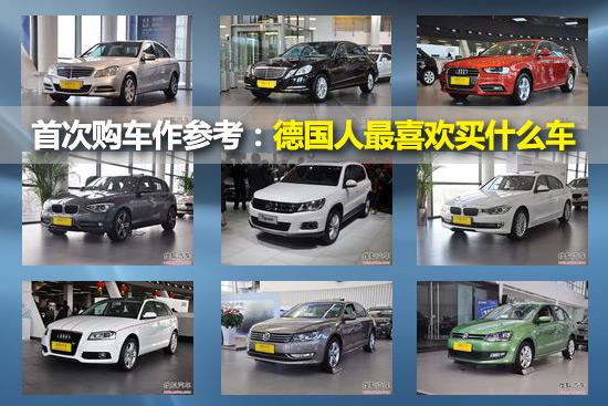 首次购车作参考:德国人最喜欢买什么车