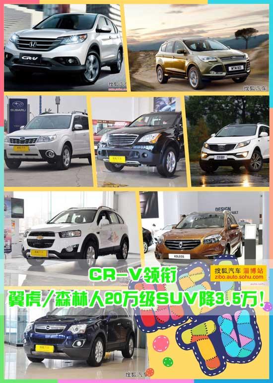 CR-V领衔 翼虎/森林人20万级SUV降3.5万!
