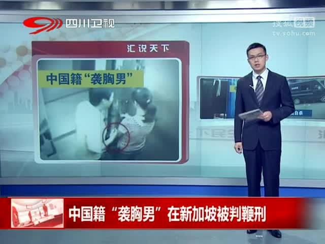 新加坡鞭刑前体检 新加坡鞭刑不打女人 新加坡鞭刑不打女人