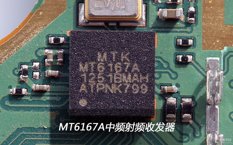 MT6167A中频射频收发器.