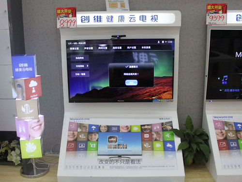 创维47E800A健康云电视