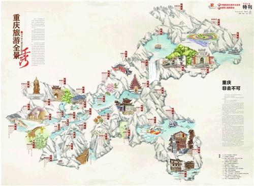 磁器口手绘地图