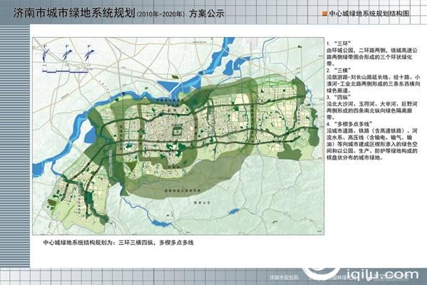 """泉城公园_济南城市绿地系统规划获批 """"三环三横四纵""""打造绿色泉城(图 ..."""