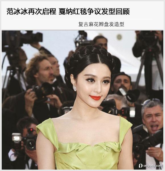 本届戛纳电影节的开幕红毯发型在线电影封神榜图片