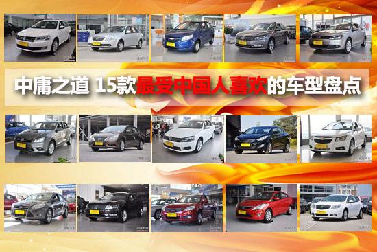 中庸之道 15款最受中国人喜欢的车型盘点