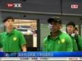 视频-国安抵达首尔球员显疲态 伤病成首要难题