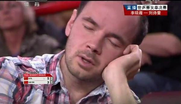 最无情的观众:女单决赛他睡觉