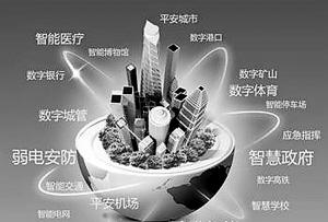 石家庄成首批智慧城市试点:3年后市区WIFI随时享(图)
