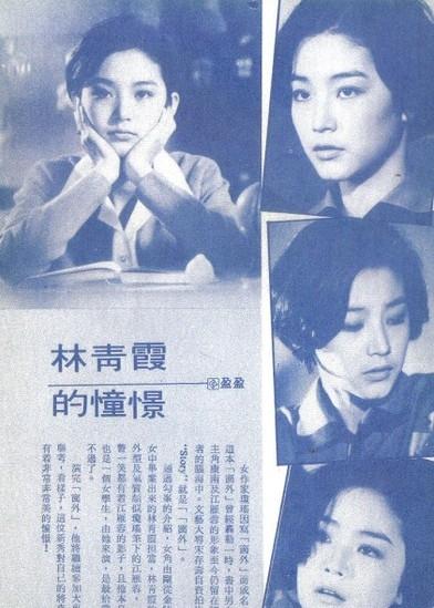 林青霞/林青霞·《窗外》上映年份:1973。