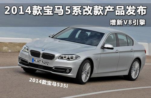2014款宝马5系改款产品发布 增新V8引擎