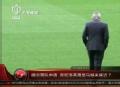 视频-安切洛蒂已提交离队申请 老帅或入主皇马