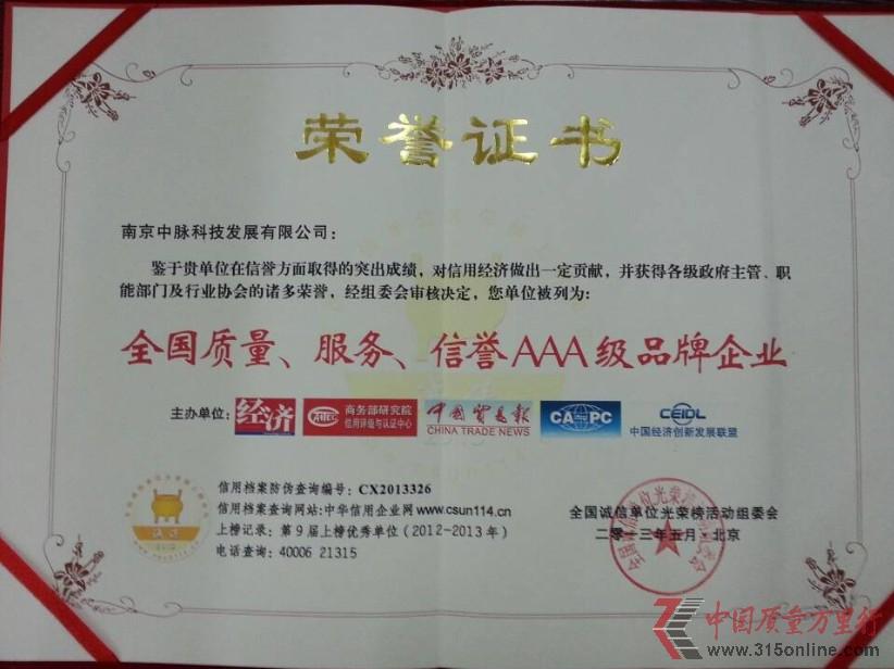 南京中脉科技_南京中脉科技发展有限公司荣获全国质量,服务,信誉aaa级品牌企业称号