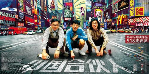 《中国合伙人》海报