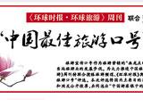 中国最佳旅游口号评选
