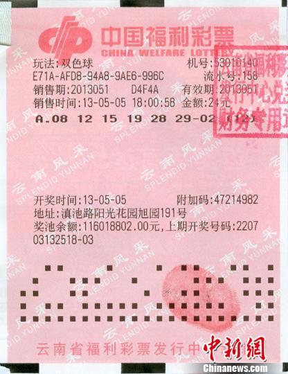 中奖彩票为一张12倍投注的单式票. 云南省福彩中心 摄