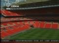 视频-欧冠决战温布利 球场引进新技术万事俱备