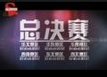 """视频-""""谁是球王""""赛事介绍 六大区争夺总冠军"""