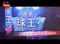 视频-谁是球王杭州宣传片 26日决战西子湖畔