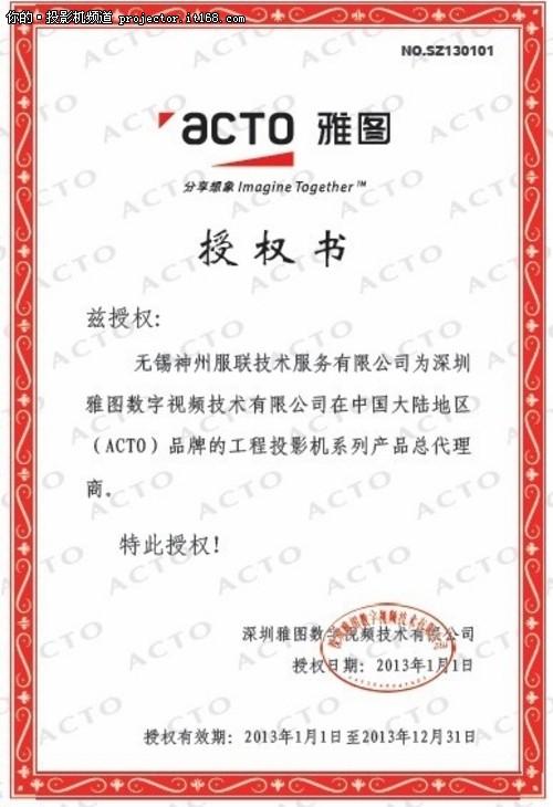 无锡神州服联签约雅图工程机中国总代理