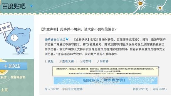 """网民反映昨日下午开始,百度贴吧针对360、搜狗、傲游等浏览器进行""""不兼容""""提示,百度方面做出否认(TechWeb配图)"""