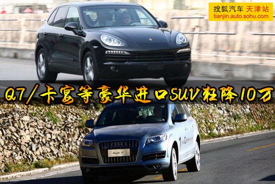 Q7/卡宴等狂降10万 豪华进口SUV车价跳水