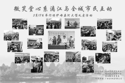 心系环境公益 举行保护母亲河大型义卖活动