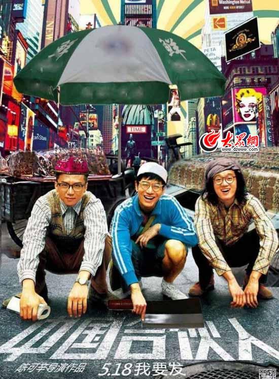 电影《中国合伙人》首周破200万(图)