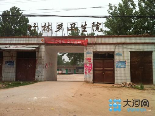 杞县竹林乡卫生院图片