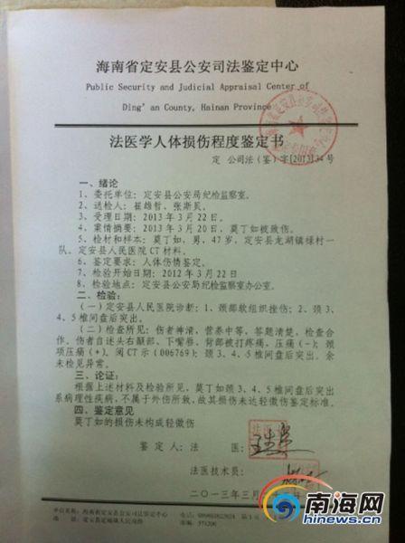 意见_海南省定安公安司法鉴定中心出具的一份报告书,鉴定意见为:莫丁如的损