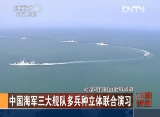 央视截图:海军三大舰队多兵种立体联合演习。