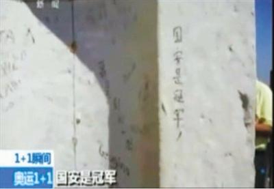 """""""国安是冠军"""" 2012年伦敦奥运会期间,央视著名主持人白岩松爬了528个台阶,到达圣保罗大教堂金色回廊,看到了""""国安是冠军""""的涂鸦。"""