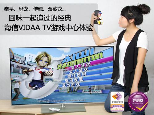 在回味经典的同时,海信VIDAA TV当然也会融合最新科技的联网对战游戏、体感游戏、休闲游戏等等,接下来我们就一起来体验一下吧。