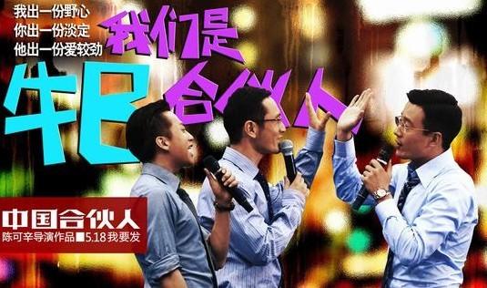 《中国合伙人》上映10天破3亿。