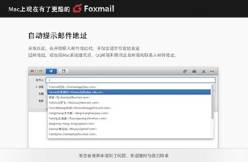Foxmail近期发布20余项Mac版全新功能