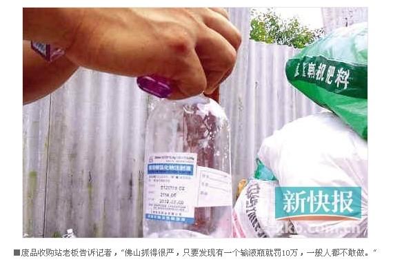 佛山医疗垃圾黑链条调查:废玻璃瓶装新药卖全国