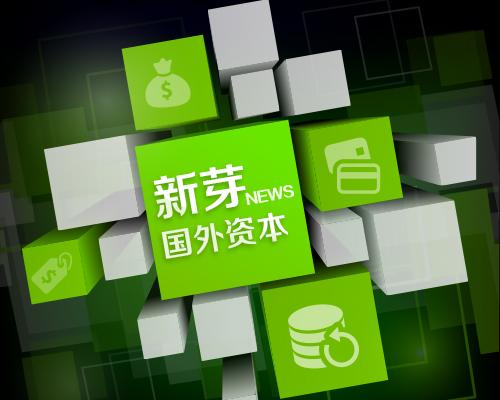 【新芽国外资本】5月27日国外互联网投融资事件