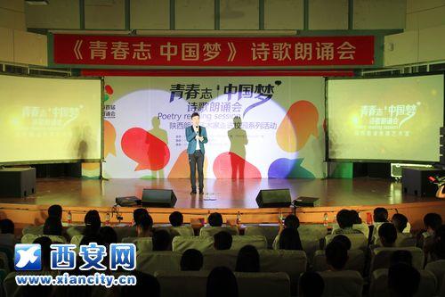 有关中国梦的诗歌朗诵