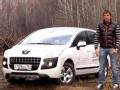 [海外试驾]外媒专业评测 试Peugeot 3008
